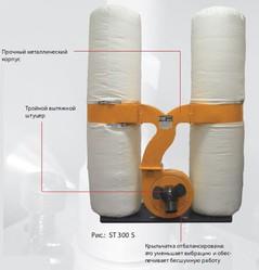Пылесборник для стружки ST 300S